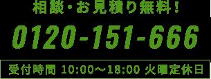 相談・お見積り無料!0120-151-0331 受付時間 10:00~18:00 火曜定休日