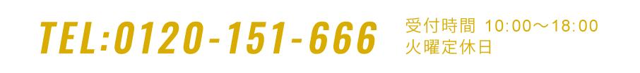 TEL:0120-151-666