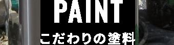 こだわりの塗料 | 塗装ファーム
