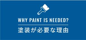 塗装が必要な理由