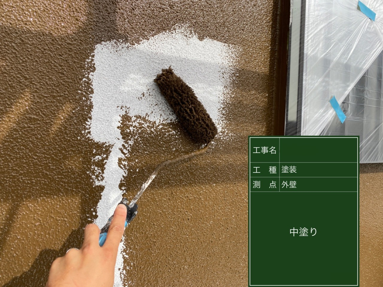 1階 外壁 中塗り
