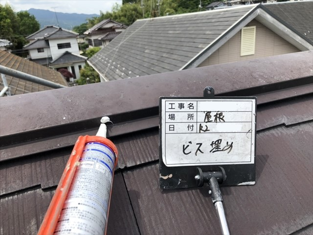 屋根 ビス埋め