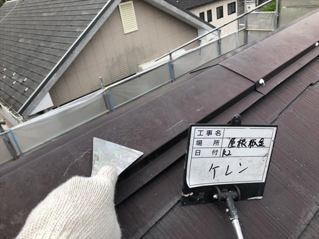 屋根板金 ケレン