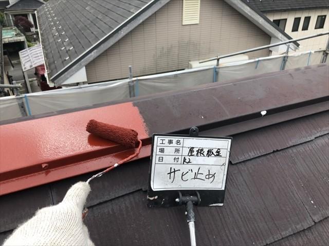 屋根板金 サビ止め
